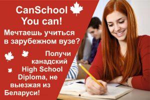 Канадский диплом о среднем образовании