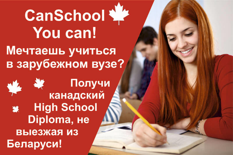 canschool2